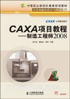 CAXA项目教程:制造工程师2008