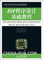 JSP程序设计基础教程