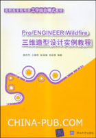 Pro/ENGINEER Wildfire三维造型设计实例教程