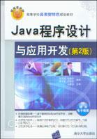 Java程序设计与应用开发(第2版)