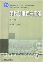 单片机原理与应用(第2版)