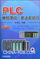 PLC编程理论、算法及技巧(第2版)