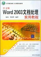 中文版Word 2003文档处理实用教程