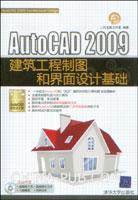 AutoCAD 2009建筑工程制图和界面设计基础