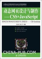动态网页设计与制作--CSS+JavaScript[按需印刷]