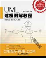 UML建模图解教程[按需印刷]