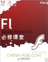 (特价书)ADOBE FLASH CS3必修课堂