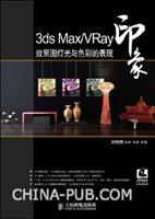 (特价书)3ds Max/VRay印象效果图灯光与色彩的表现