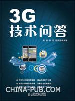 (特价书)3G技术问答