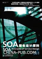 SOA服务设计原则