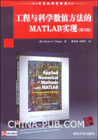 工程与科学数值方法的MATLAB实现(第2版)