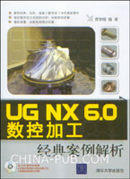 UG NX 6.0数控加工经典案例解析