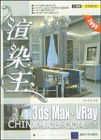 渲染王:3ds Max+VRay室内家居效果图表现技法