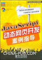 (特价书)JavaScript动态网页开发案例指导