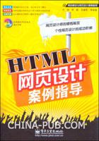 HTML网页设计案例指导