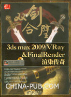 (特价书)双剑合壁3ds Max 2009/VRay&FinalRender渲染传奇