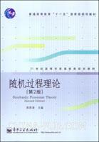 (特价书)随机过程理论(第2版)