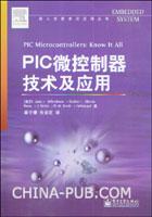 (特价书)PIC微控制器技术及应用