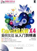 (特价书)CorelDRAW X4案例实战从入门到精通