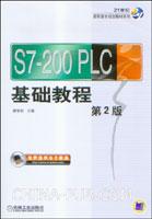 S7-200 PLC基础教程(第2版)