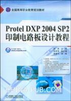 Protel DXP 2004 SP2印制电路板设计教程