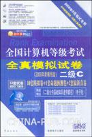 2009年9月笔试专用:全国计算机等级考试全真模拟试卷:二级C(2009年新教程版)