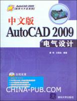 中文版AutoCAD 2009电气设计