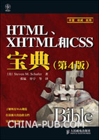 HTML、XHTML和CSS宝典(第4版)