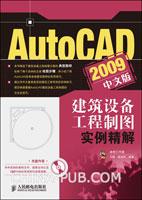 (特价书)AutoCAD 2009中文版建筑设备工程制图实例精解