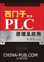 西门子系列PLC原理及应用