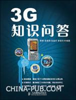 3G知识问答