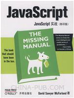 JavaScript实践(英文影印版)
