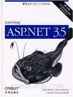 学习ASP.NET 3.5(英文影印版)(第二版)