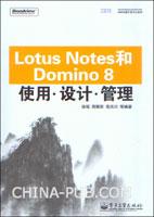 (特价书)Lotus Notes和Domino 8使用.设计.管理