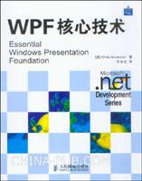 WPF核心技术