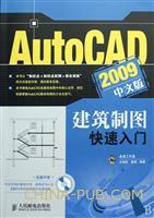 (特价书)AutoCAD 2009中文版建筑制图快速入门