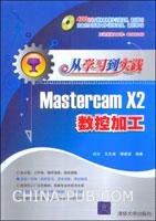 从学习到实践--Mastercam X2数控加工