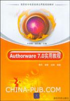 Authorware 7.0实用教程
