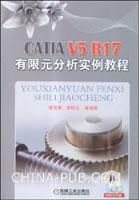 CATIA V5 R17有限元分析实例教程