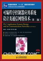 可编程序控制器应用系统设计及通信网络技术(第二版)
