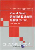 Visual Basic语言程序设计教程与实验(第二版)