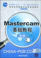 Mastercam基础教程(第2版)