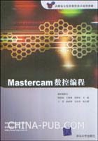 Mastercam数控编程