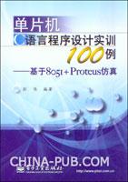 单片机C语言程序设计实训100例:基于8051+Proteus仿真