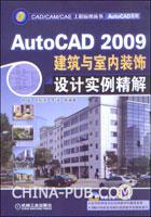 AutoCAD 2009建筑与室内装饰设计实例精解