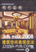 3ds max 2008建筑空间表现技法