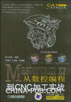 Mastercam X2从数控编程到CNC加工实战