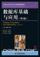 数据库基础与应用(第2版)
