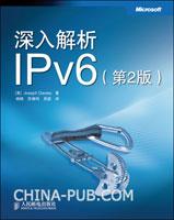 (特价书)深入解析IPv6(第2版)