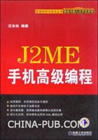 J2ME手机高级编程